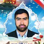 شهید سید فاضل موسوی امین
