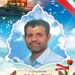 شهید حبیب بدوی