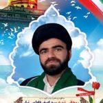 شهید سید اصغر فاطمی تبار