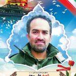 شهید مدافع حرم علی سعد