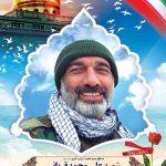 شهید علی محمد قربانی